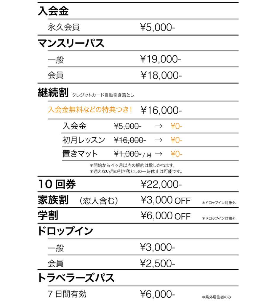 アシュタンガヨガ神戸料金表
