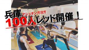 兵庫100人レッド